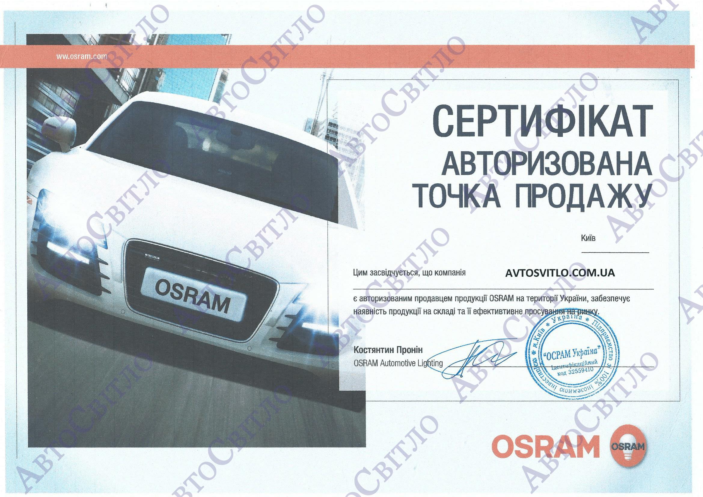 """""""Автосвітло"""" – сертифицированная точка продажи продукции Osram"""